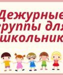 Уважаемые родители (законные представители) воспитанников детских садов