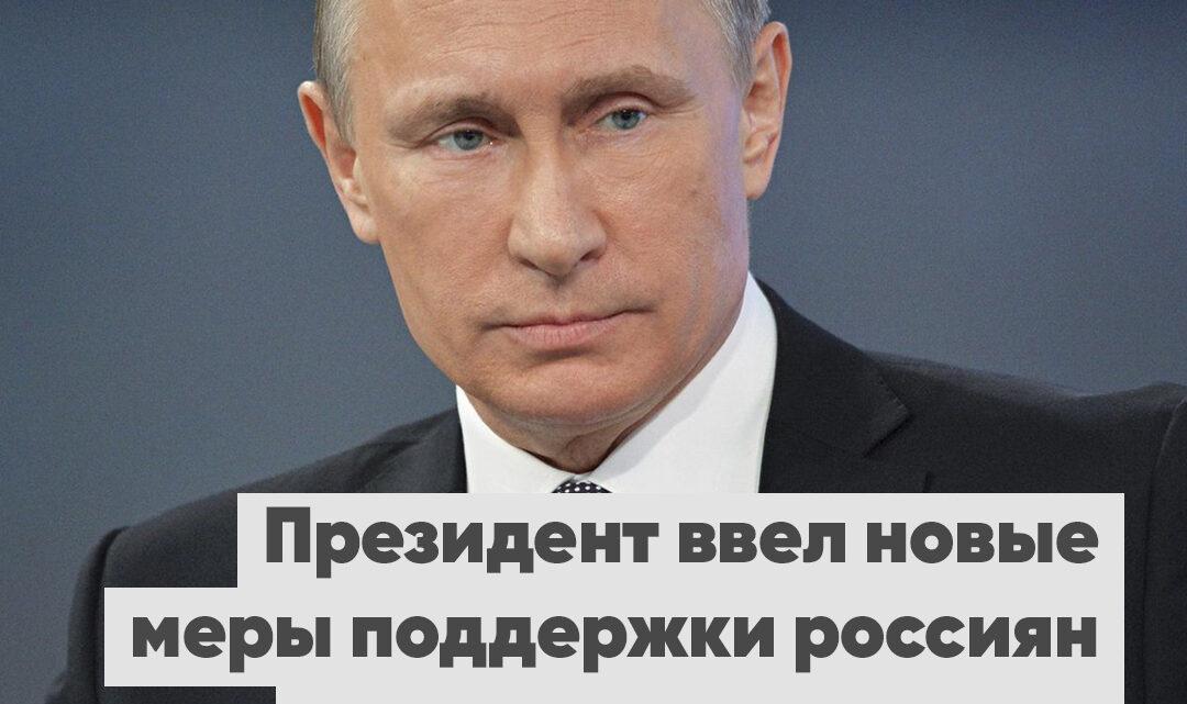 Новые меры поддержки россиян в условиях пандемии коронавируса!!!