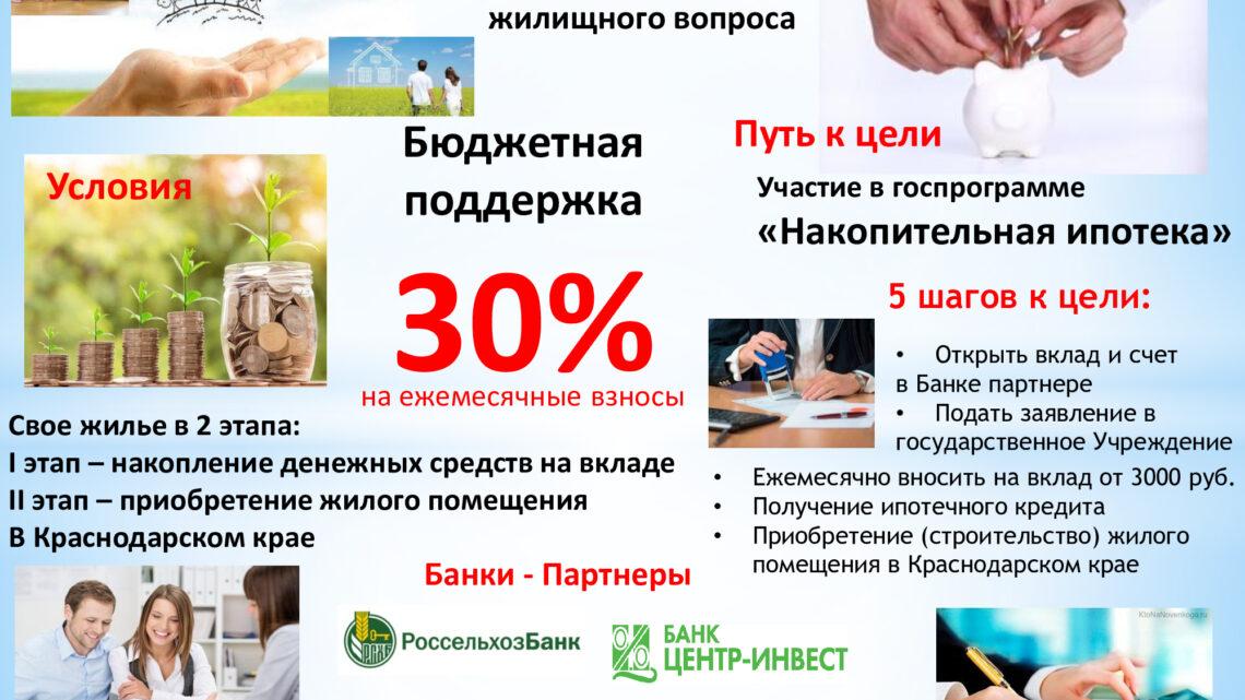 2 200 семей Кубани получили субсидии и улучшили свои жилищные условия